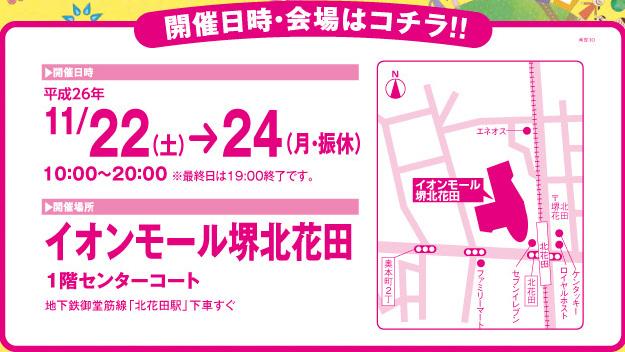 北花田地図