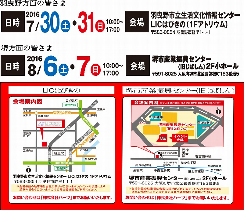 s-イベント 地図.png2
